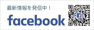歯科技工に関する情報をFacebookにて発信中